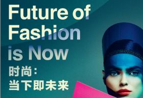 Chinese fashion talent on show in Boijmans Van Beuningen