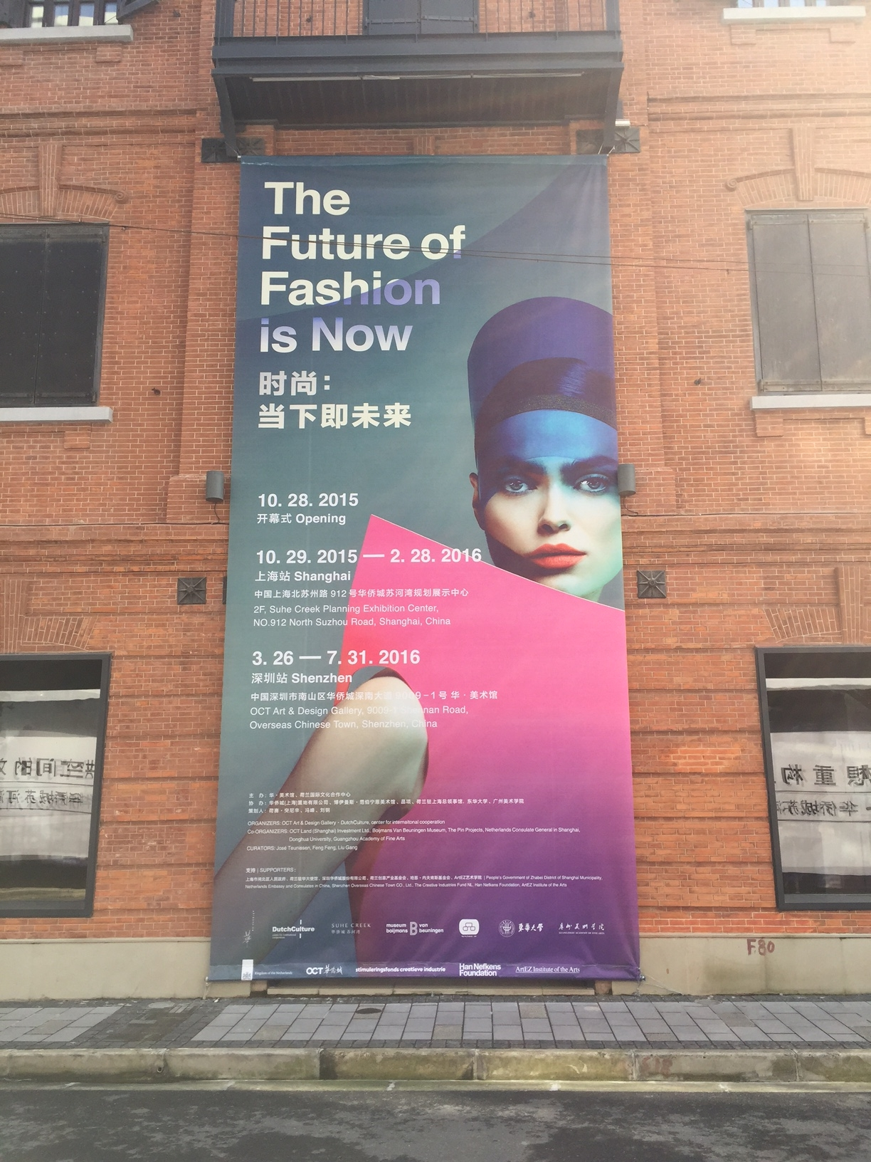 Dutch Minister of Foreign Affairs Bert Koenders will open The Future of Fashion is Now in Shanghai.
