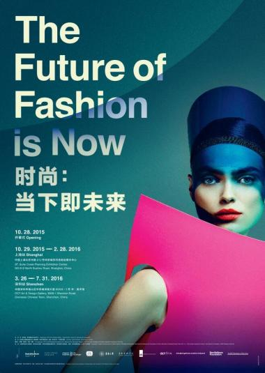 'The Future of Fashion is Now' moves to Shenzhen (26 March to 31 July 2016)